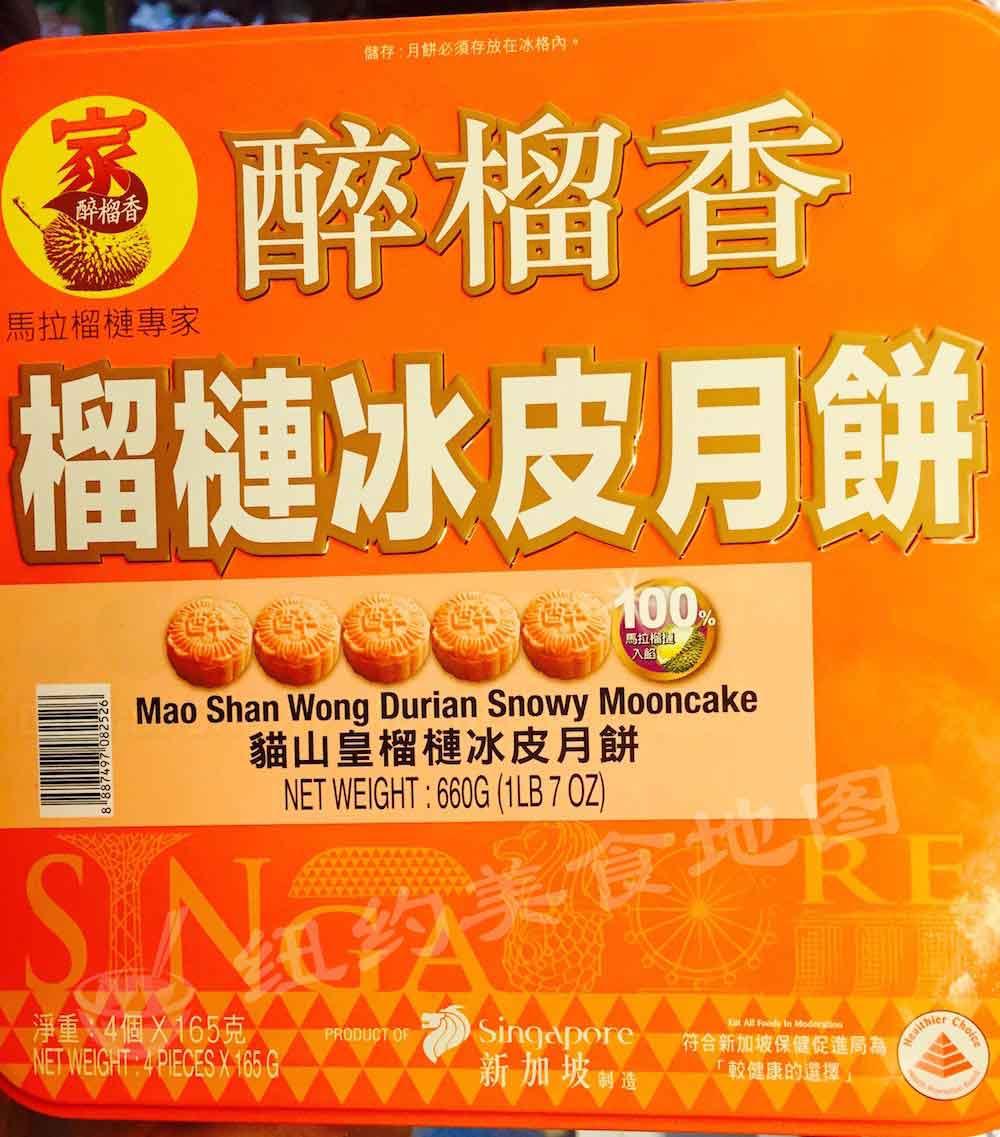 mooncake-01